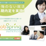Jobspring(ジョブスプリング)の口コミ・評判!悪評や面談場所まで徹底解説