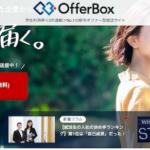OfferBox(オファーボックス)の評判!返信がなくて落ちたって本当?