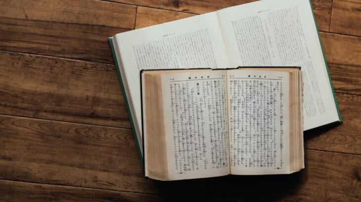 面接・集団面接対策に役立つおすすめの本をランキング形式で紹介!