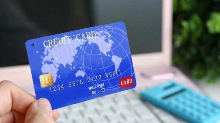クレジットカード還元率