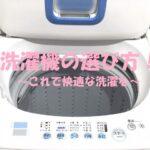 洗濯機の選び方を解説!一人暮らし編・二人暮らし編・サイズ編・メーカー編!