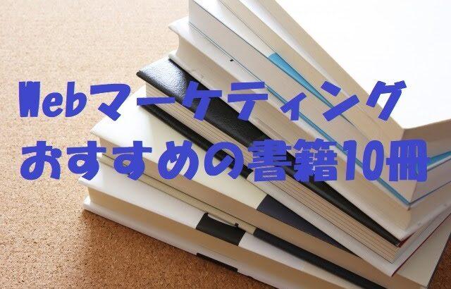 Webマーケディングの本10冊!広告運用やSEO・SNSの書籍など紹介!
