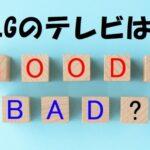LGテレビのデメリットとは?悪い評判といい評判を徹底調査してみた!