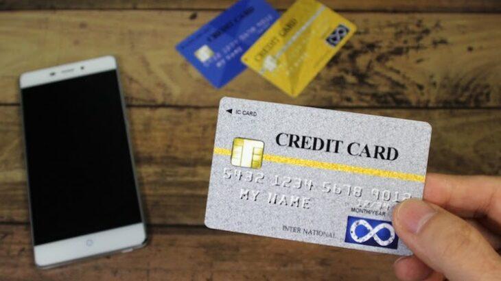 クレジットカード信頼度ランキング