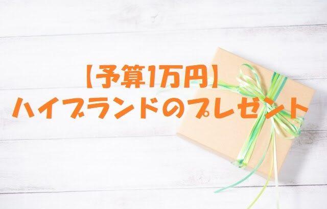 ハイブランドで1万円のプレゼント8選!男性・女性の20代・30代別に紹介