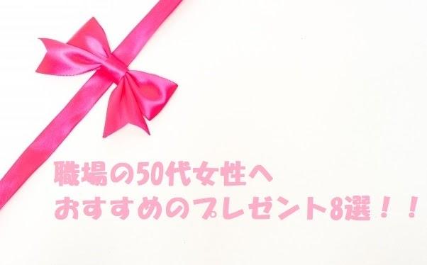 50代女性へプレゼント【職場編】1000~5000円のギフト8選を紹介