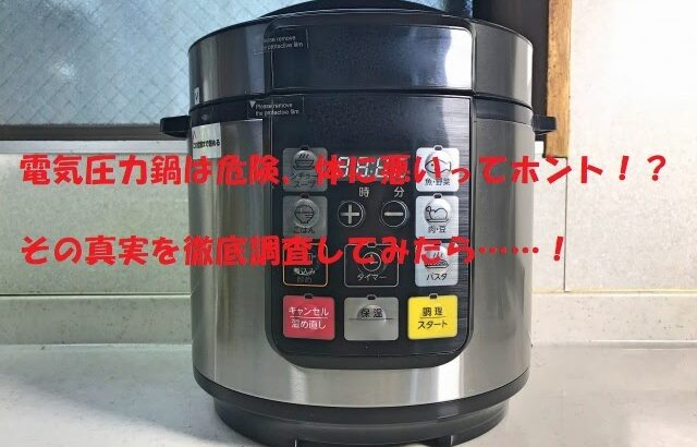 電気圧力鍋のデメリット3つ!体に悪い、危険という噂も徹底調査!