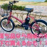 電動自転車は型落ちが格安で狙い目!人気のアウトレット品を9選ご紹介!