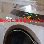 一人暮らしは洗濯機がいらない!?その理由と買わずに困った体験談も公開